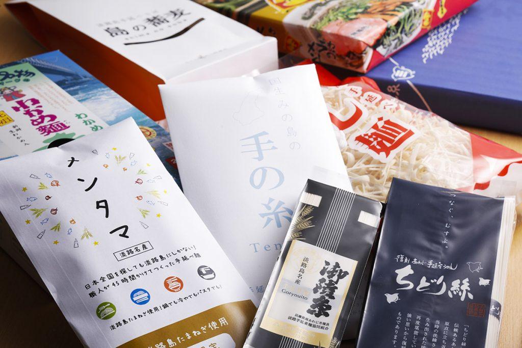 淡路島名産の手延べ麺も種類豊富にラインナップしていま