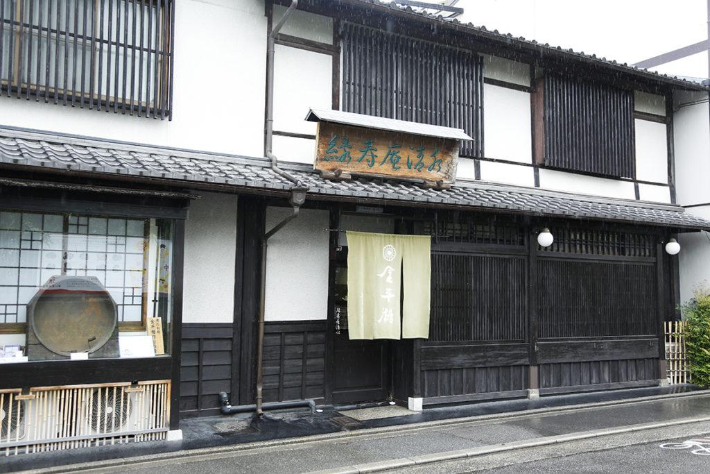 緑寿庵清水店舗