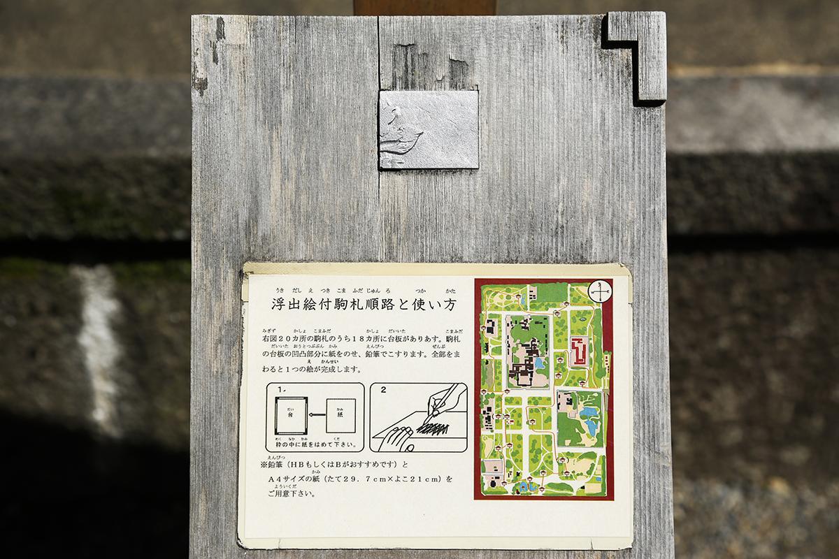 駒札には順路も書かれているので、散策の参考になります