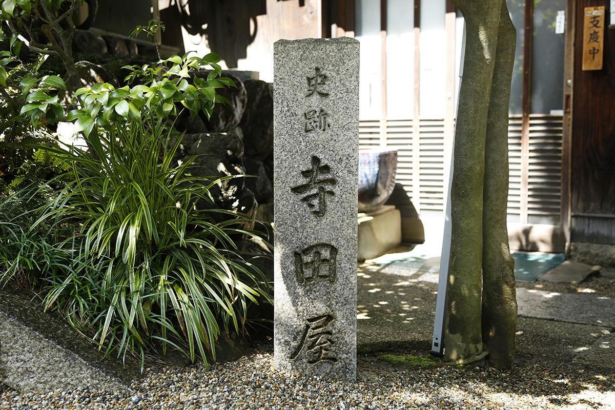 庭園には、昔寺田屋があったことを証明する石碑がたっています