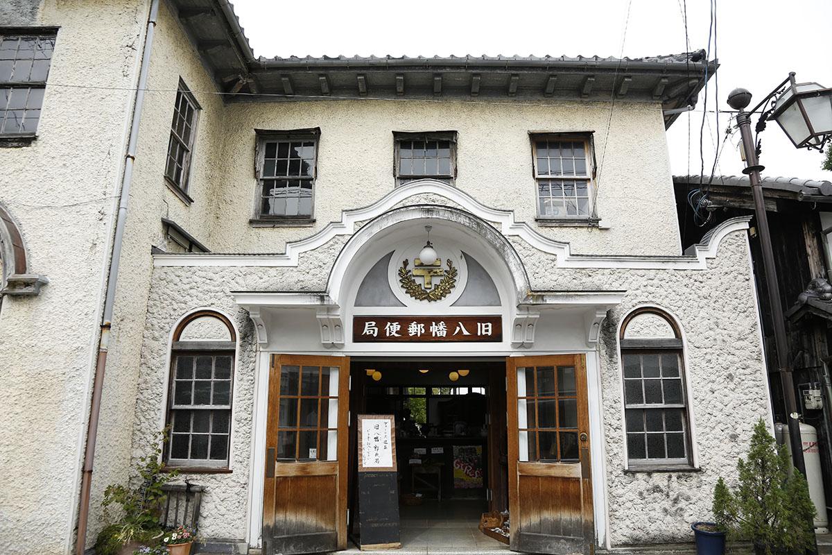 美しアーチが出迎える「旧八幡郵便局」