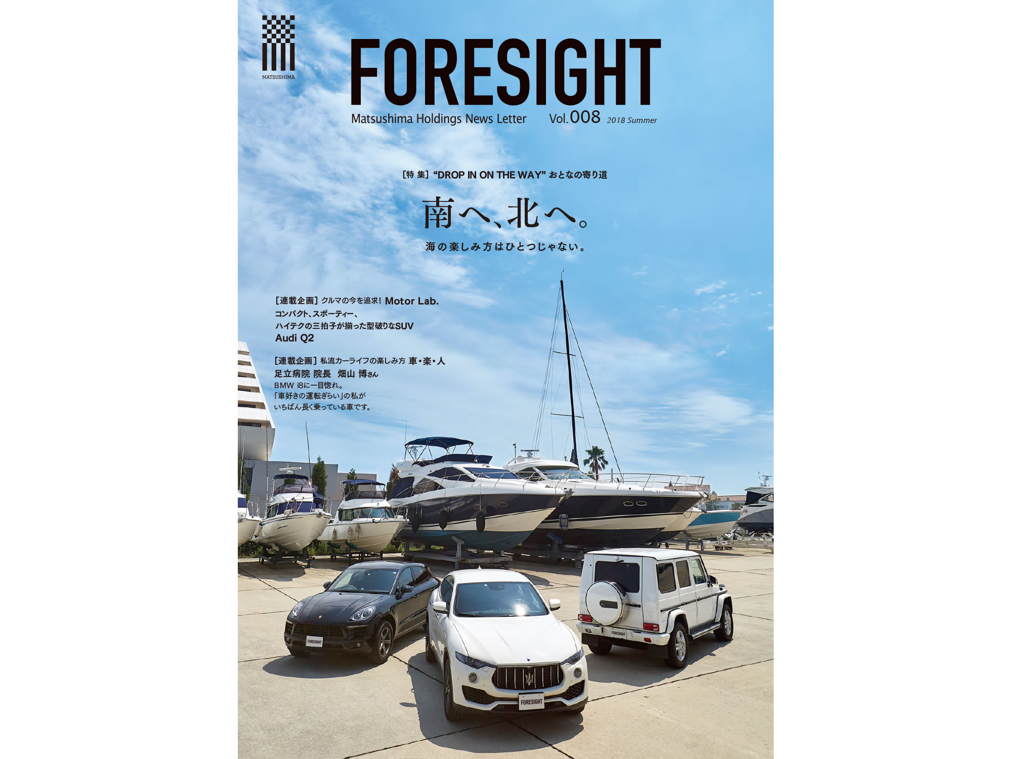 FORESIGHT vol.08表紙