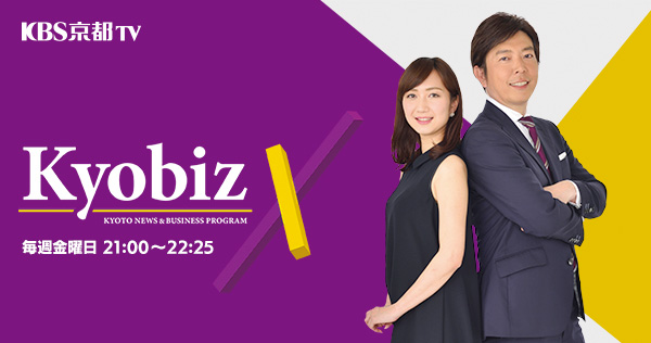 KBS京都テレビ 京bizX