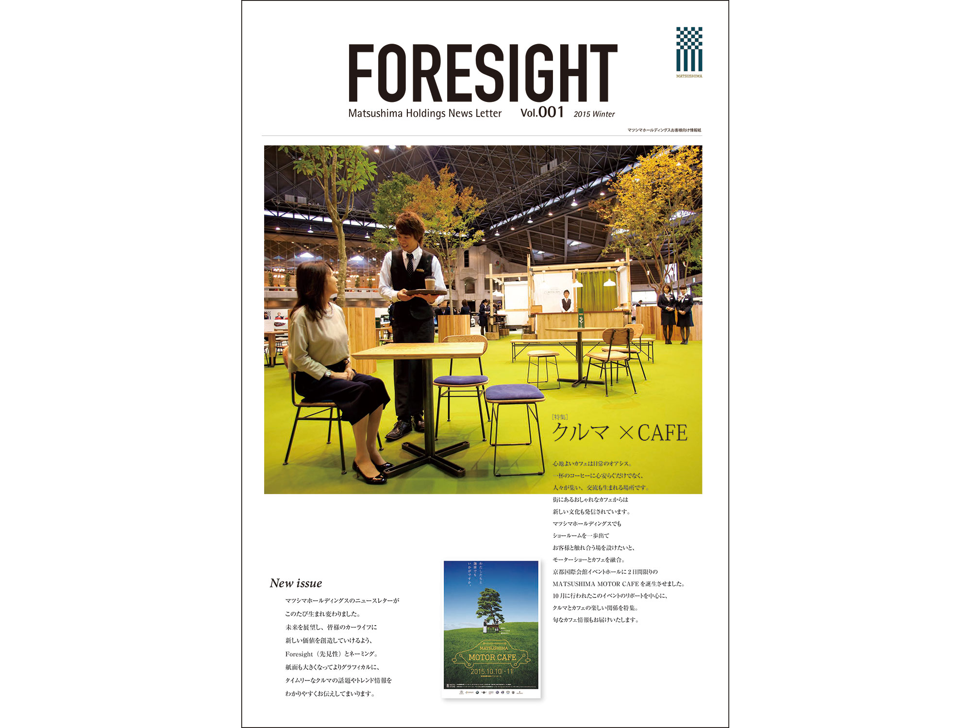 foresight01 2015winter表紙