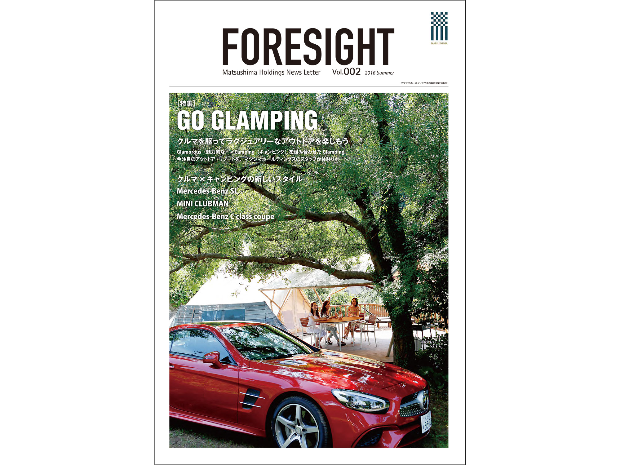 foresight02 2016summer表紙