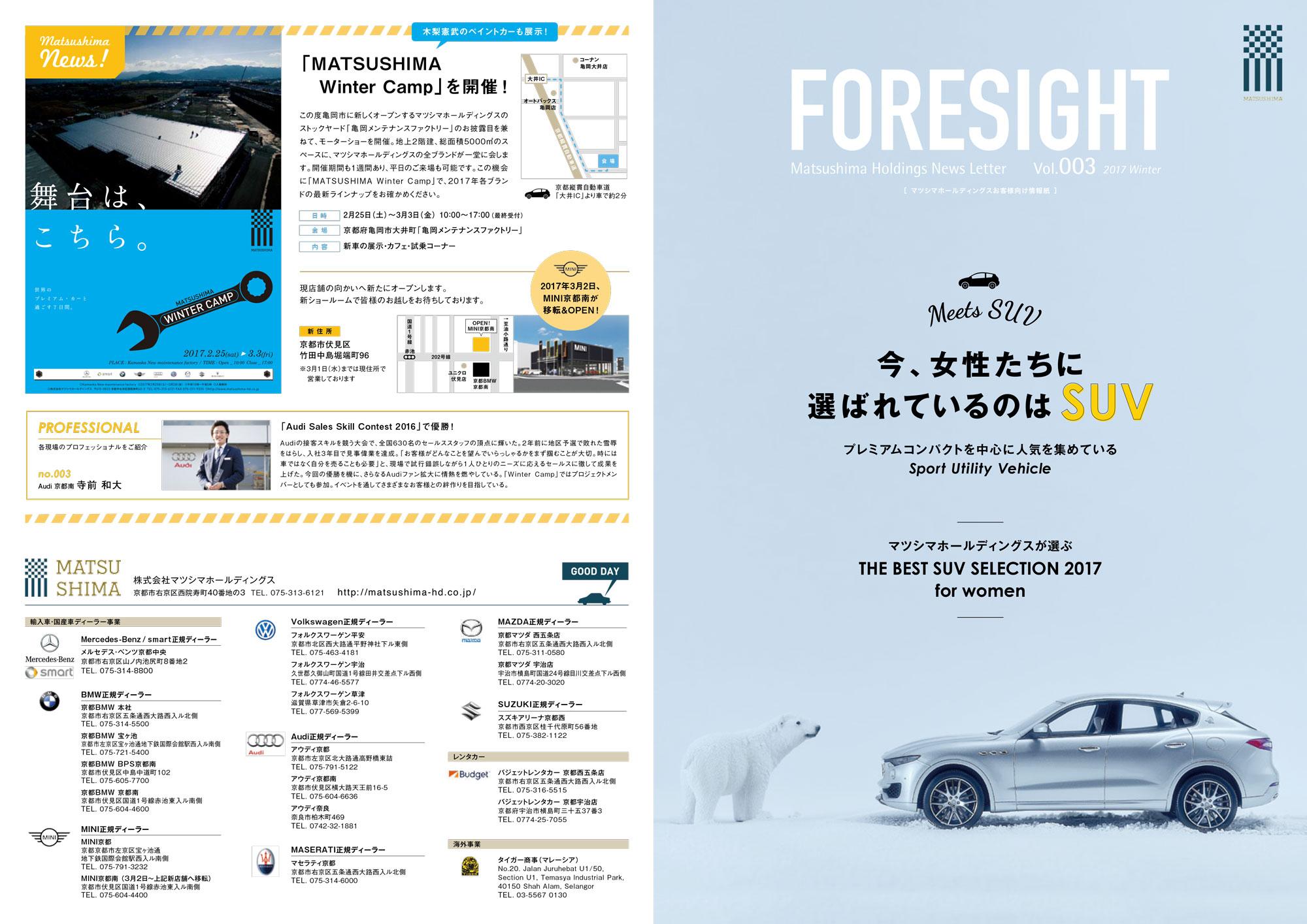 foresight03_2017winter-1