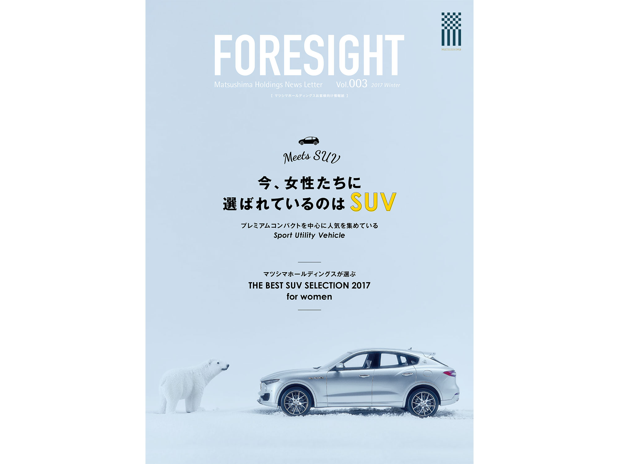 foresight03 2017winter表紙