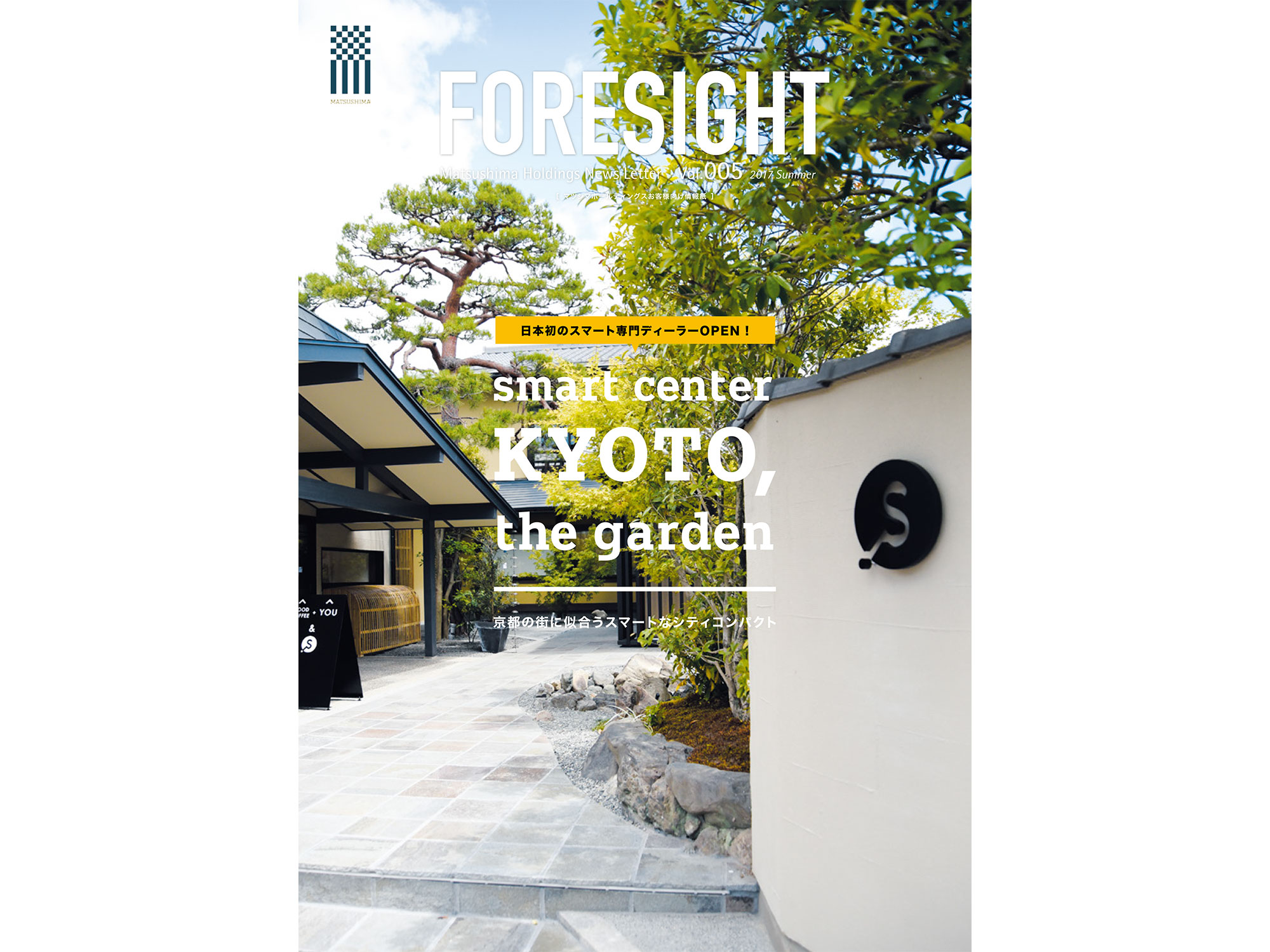 foresight05 2017summer表紙
