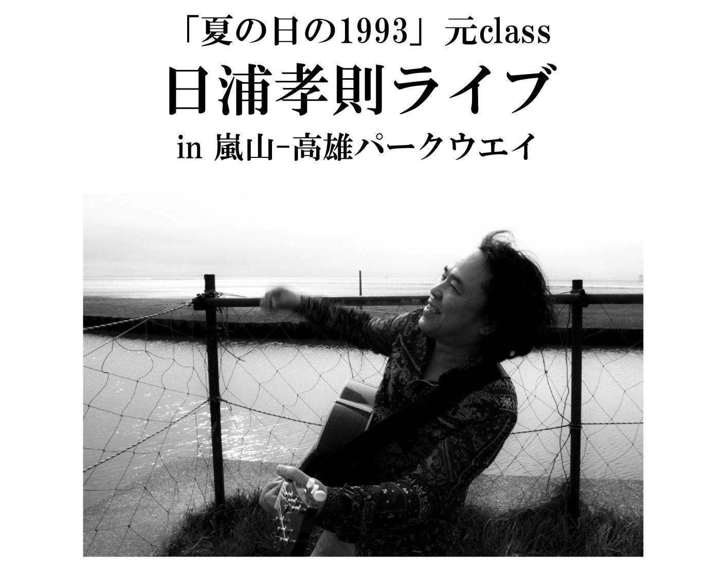 日浦孝則ライブ in 嵐山-高雄パークウエイ