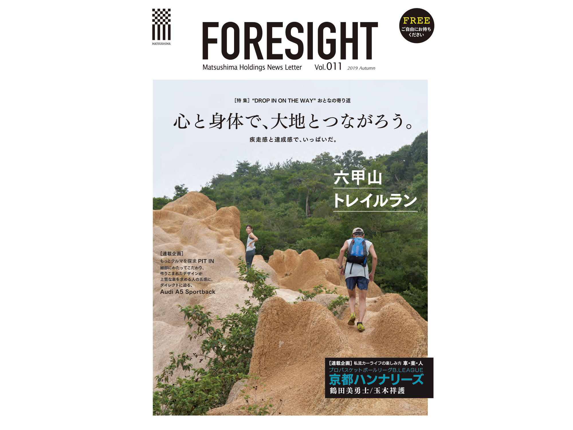 FORESIGHT vol.11 表紙