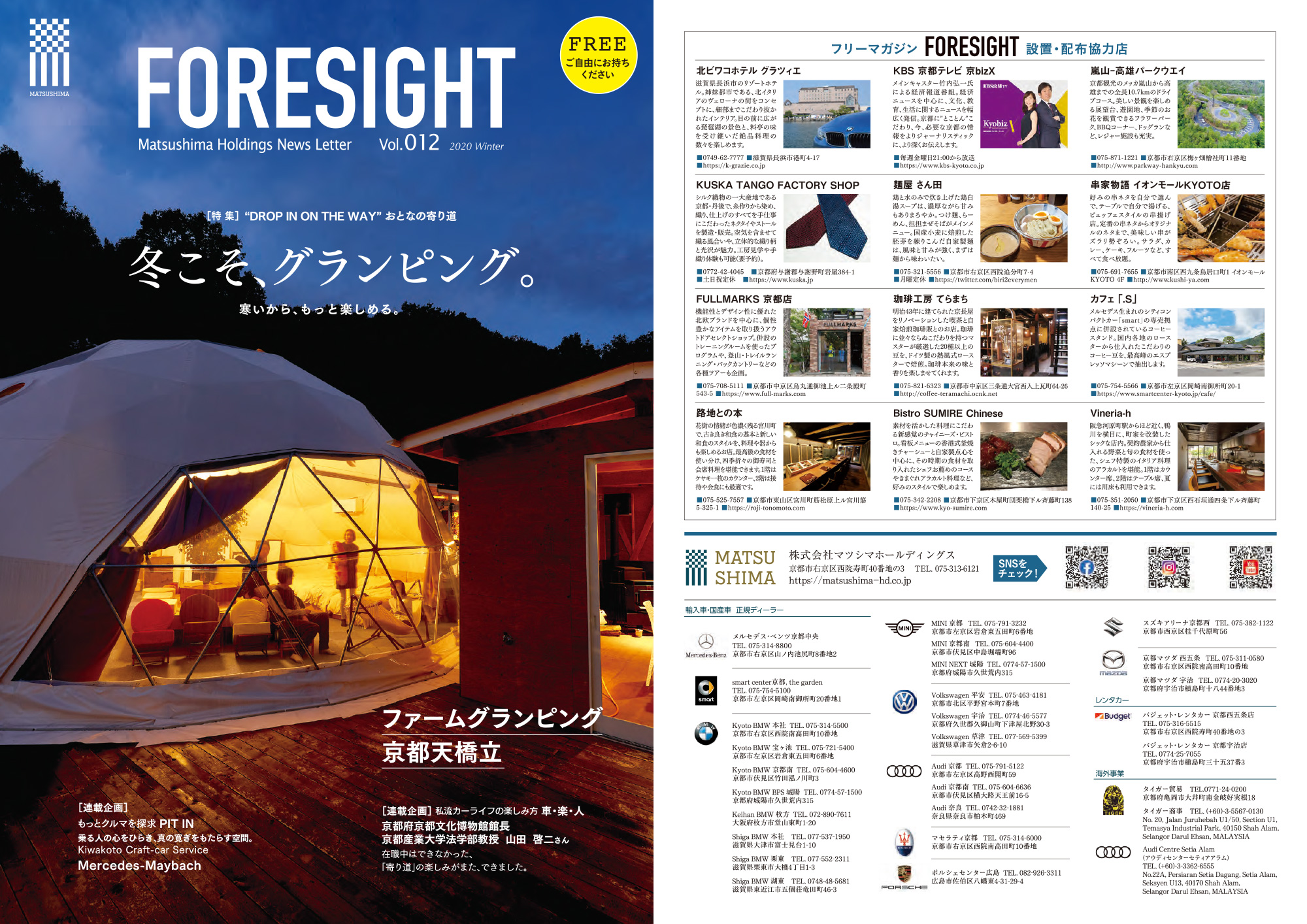 FORESIGHT vol.12 P1&P8