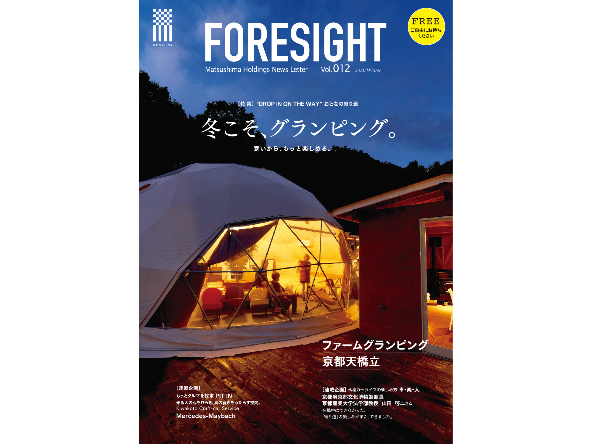 FORESIGHT vol.12 表紙