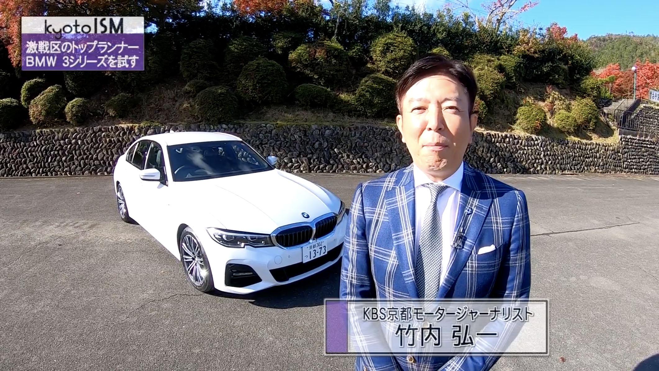 竹内弘一試乗レポ動画 BMW 320i M Sport