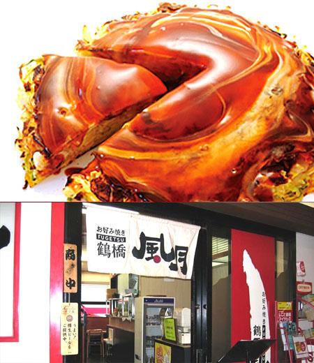 鶴橋風月 枚方店