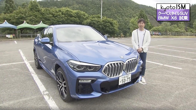 竹内弘一試乗レポ動画 BMW X6
