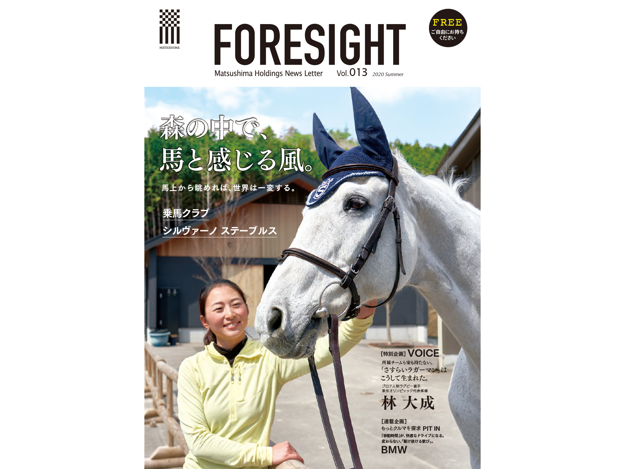 FORESIGHT vol.13 表紙