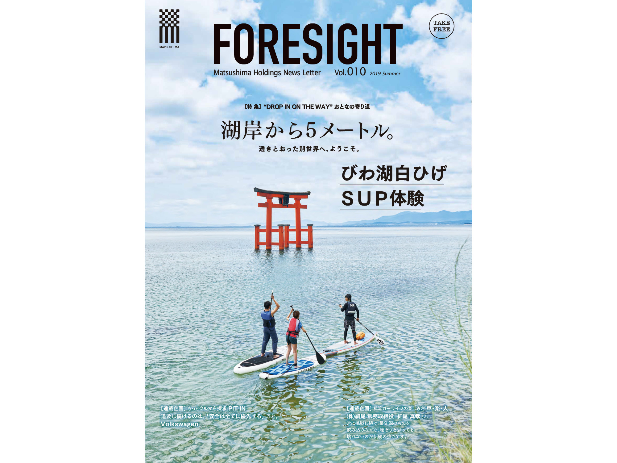 FORESIGHT vol.10 表紙