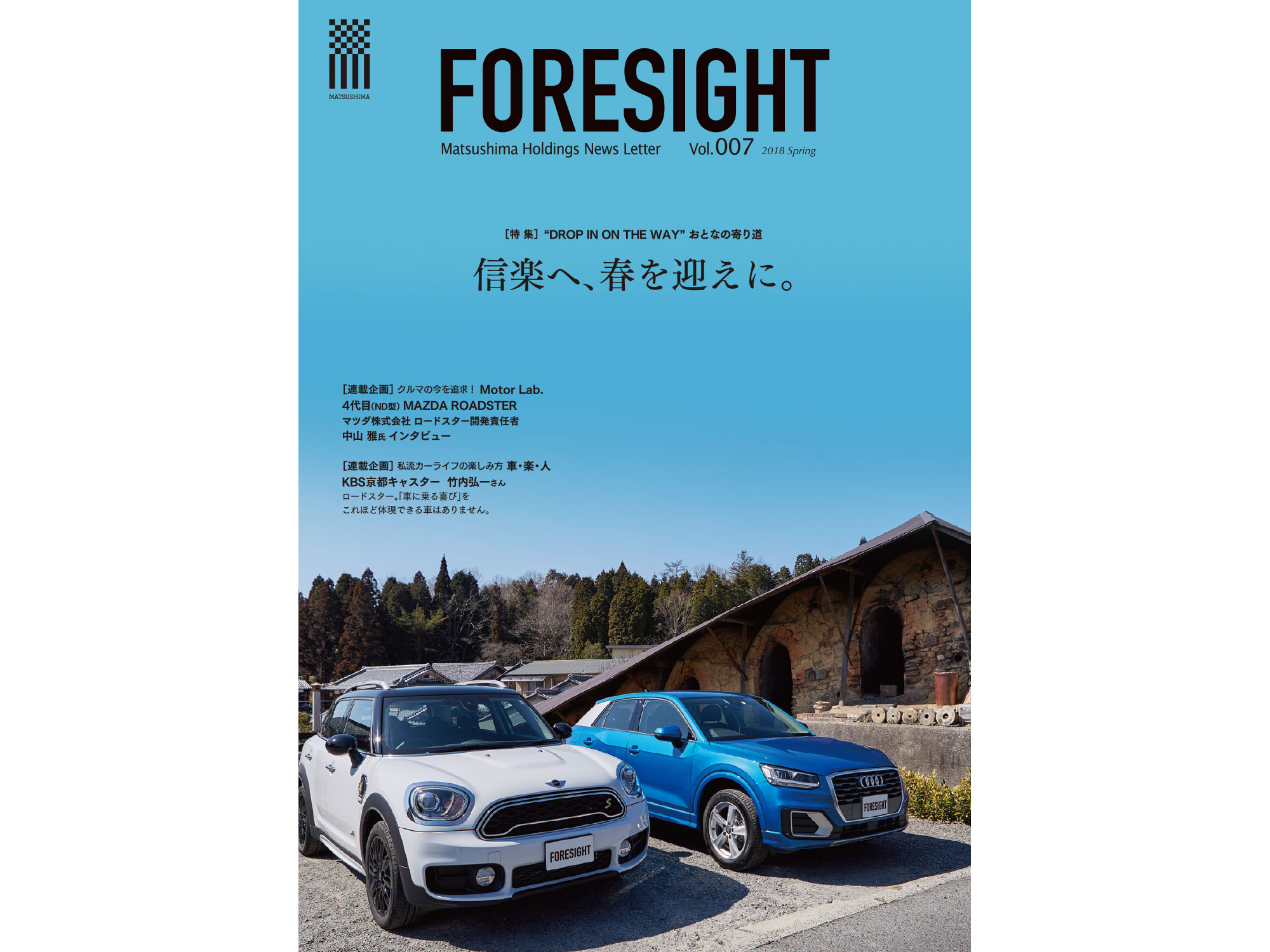 FORESIGHT vol.07 表紙