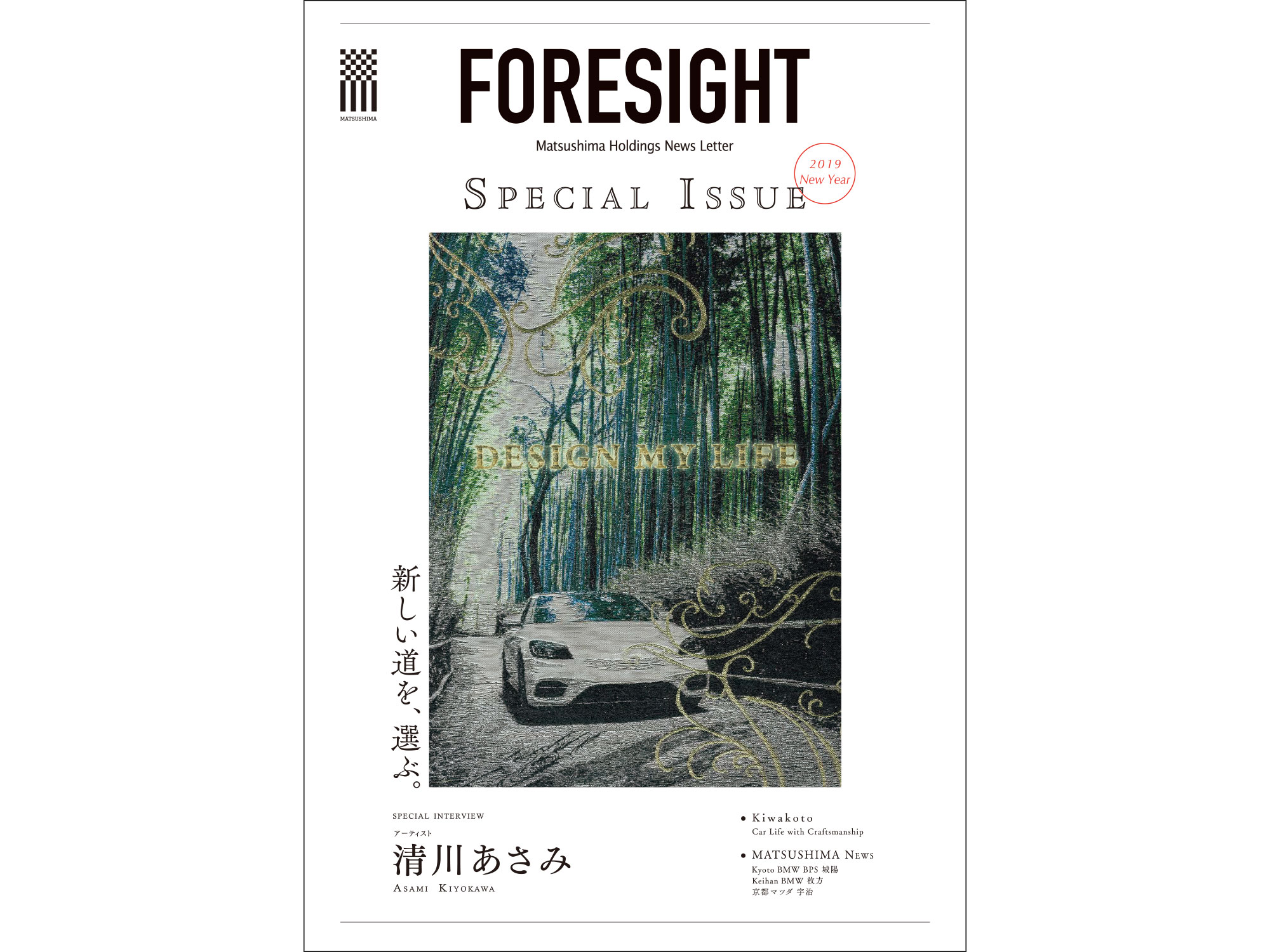 FORESIGHT vol.09 表紙