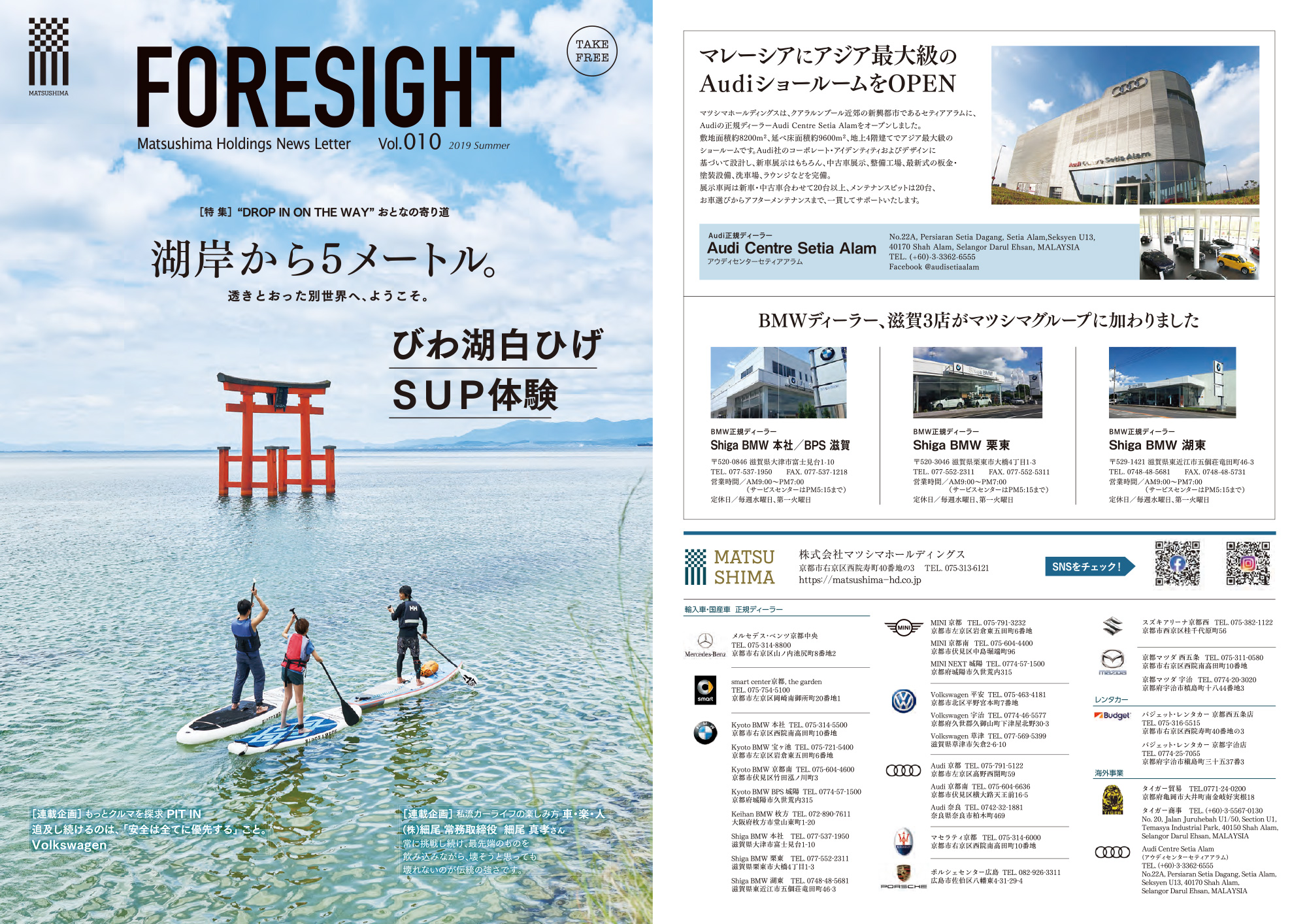 FORESIGHT vol.10 P1&P8