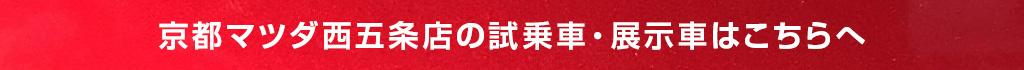 京都マツダ西五条試乗予約