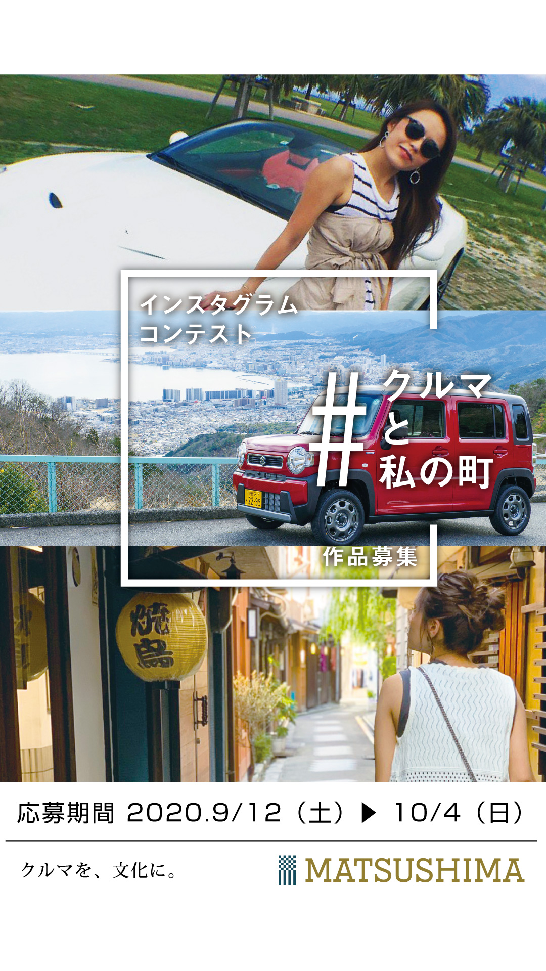 「#クルマと私の町」Instagramコンテスト