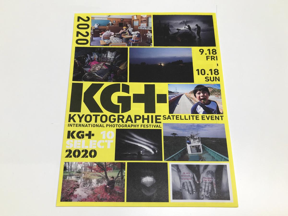 KG+2020