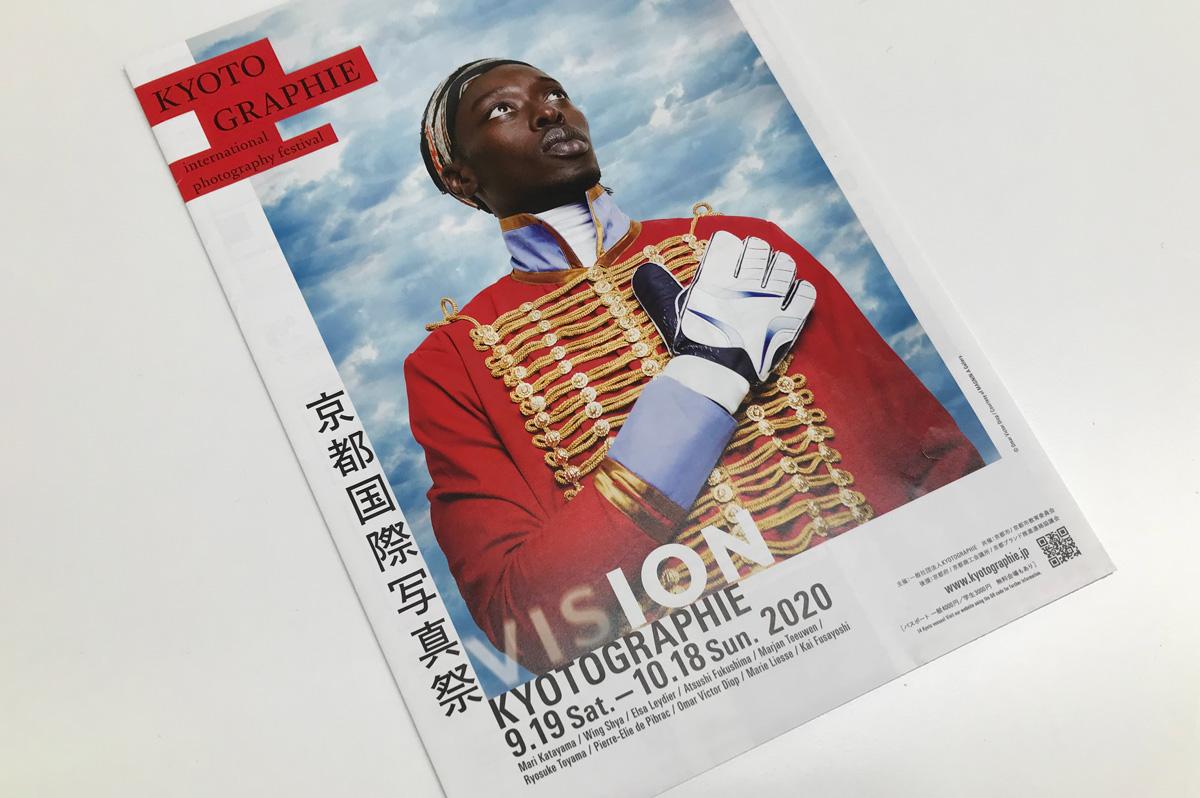 KYOTOGRAPHIE 京都国際写真祭2020