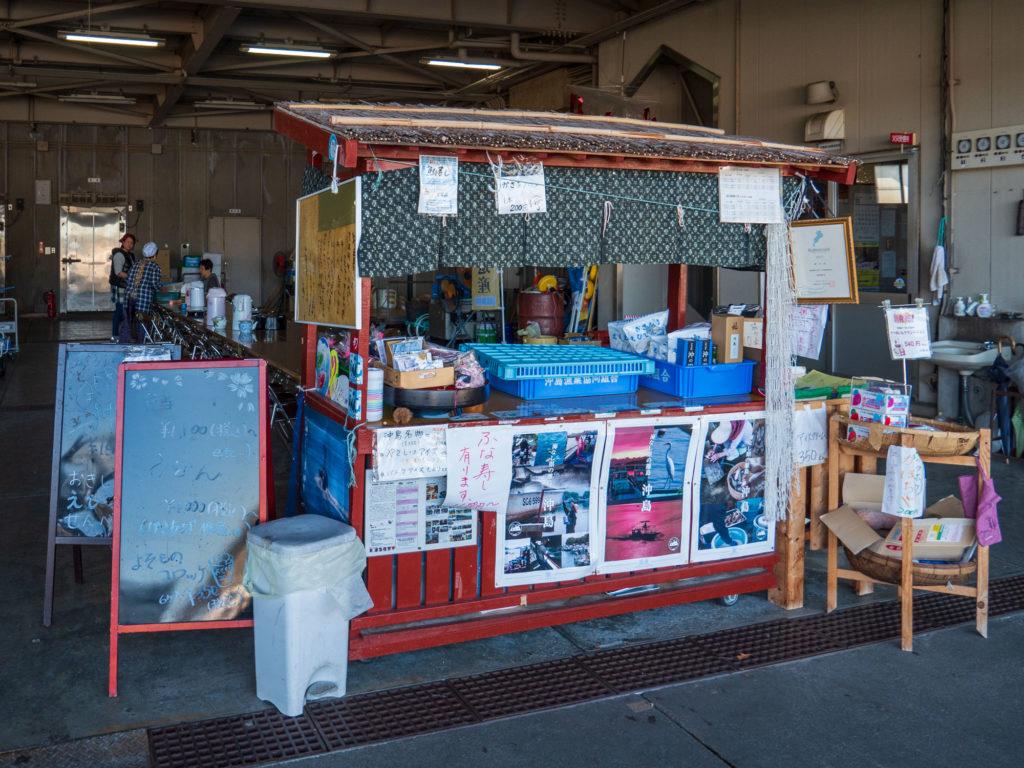 沖島漁業会館