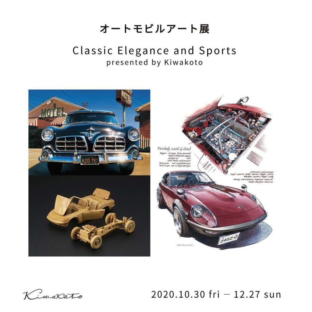 Kiwakotoオートモビルアート展