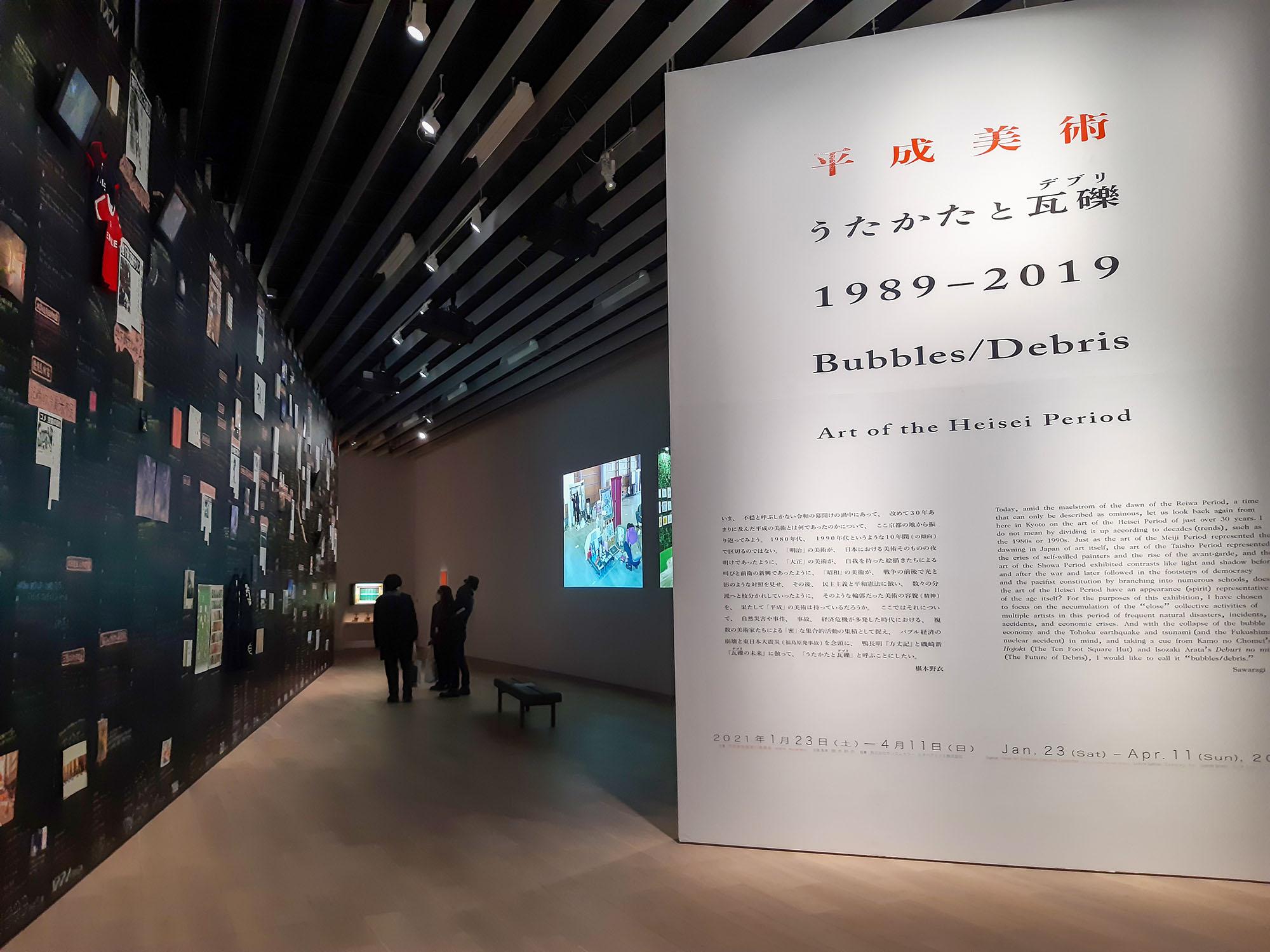 平成美術:うたかたと瓦礫 1989-2019 平成の壁