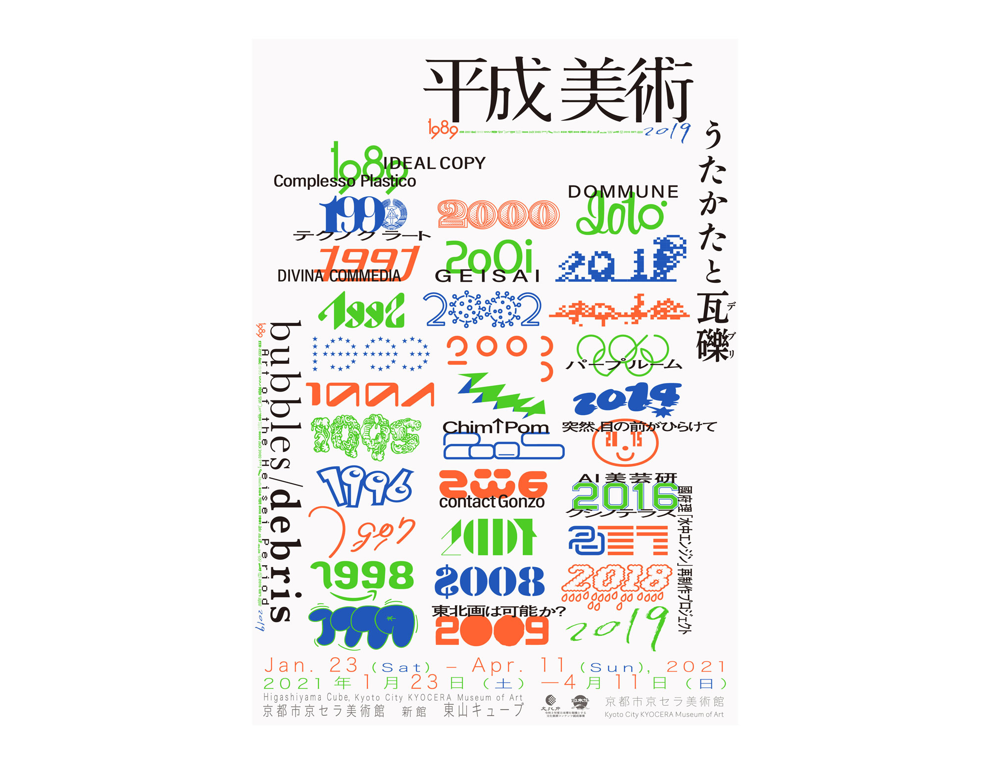 平成美術:うたかたと瓦礫 1989-2019