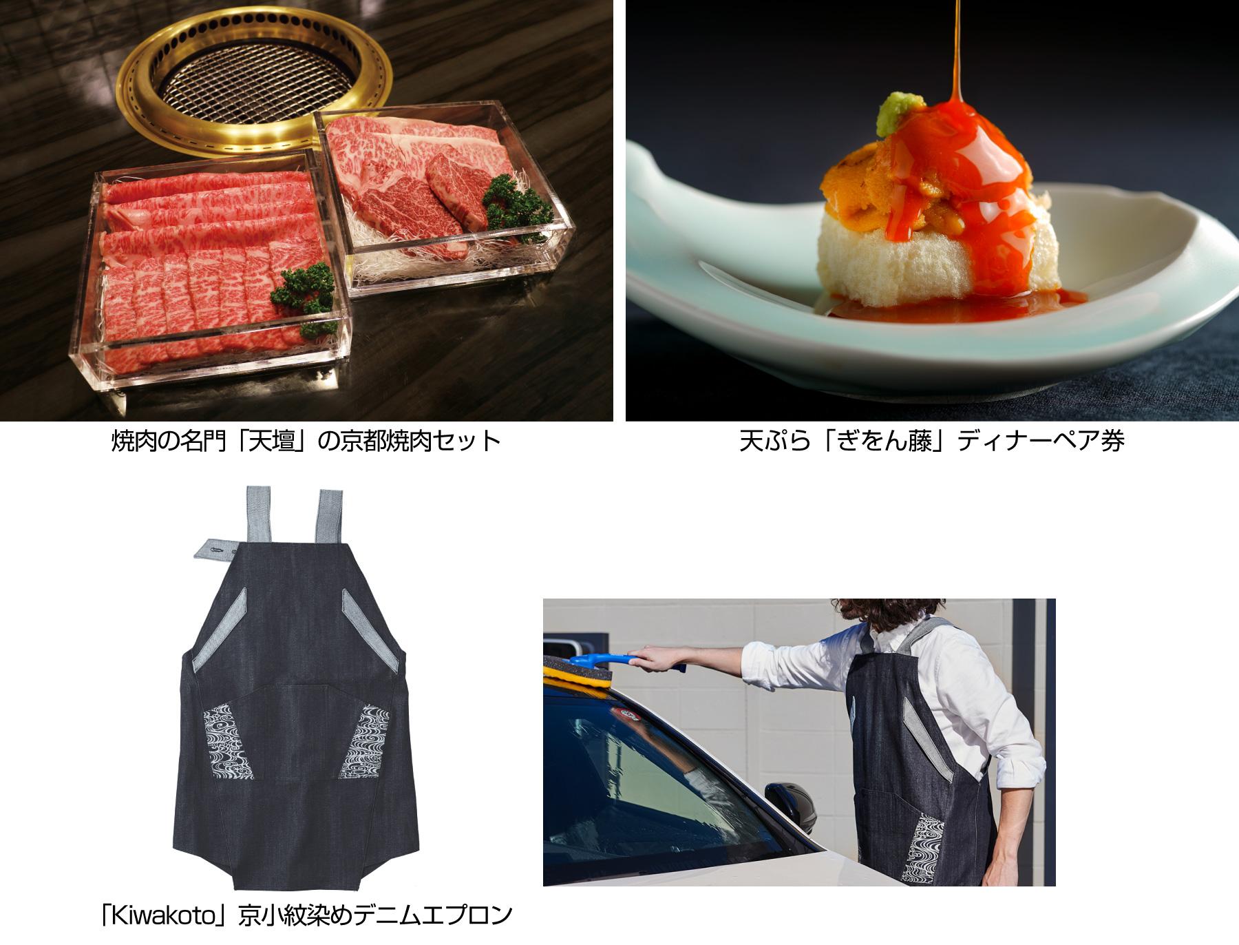 「#クルマとペット」Instagramコンテスト賞品