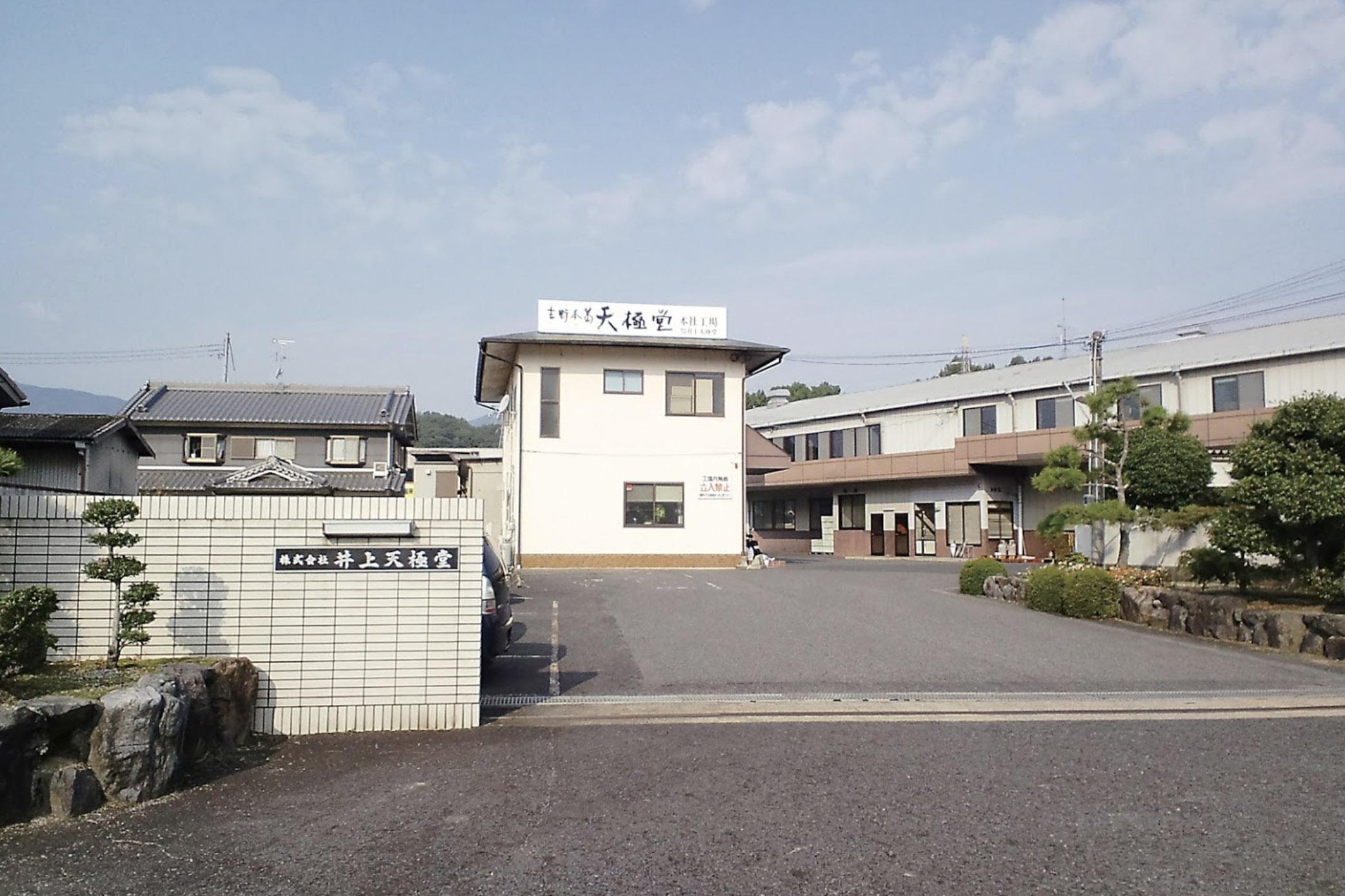 天極堂 本社工場 直売店