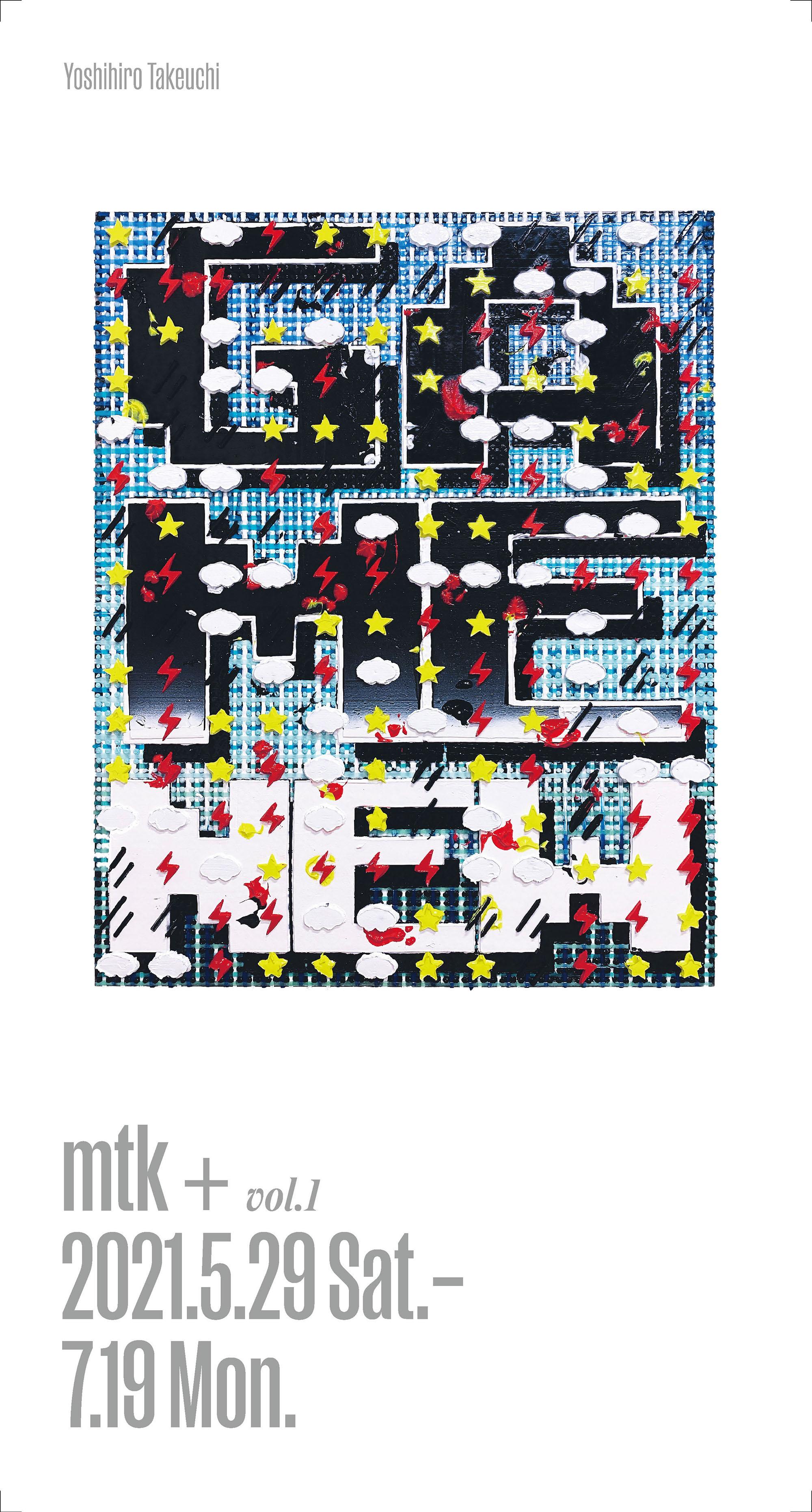 MtK Contemporary Art「竹内義博」展