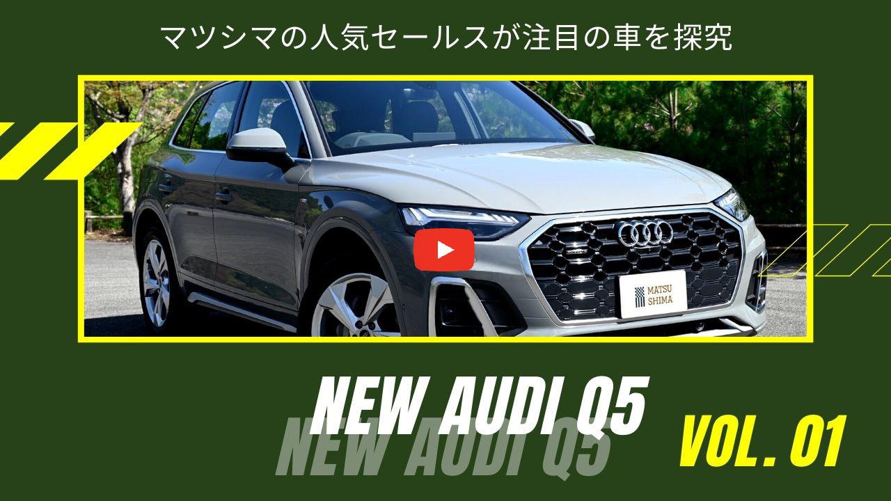 Audi Q5 YouTube動画Vol1