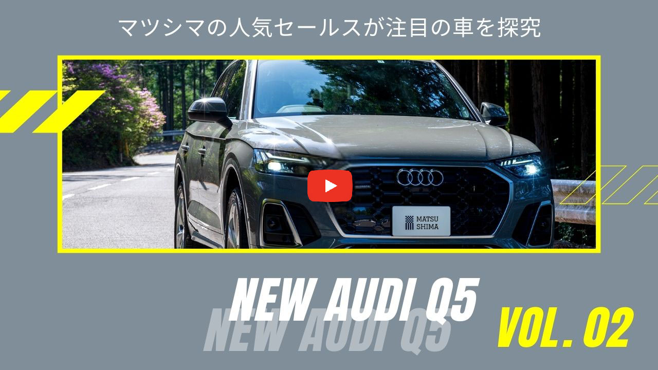 Audi Q5 YouTube動画Vol2