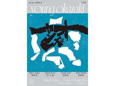 MtK Contemporary Art「young okazaki Vol.1」展