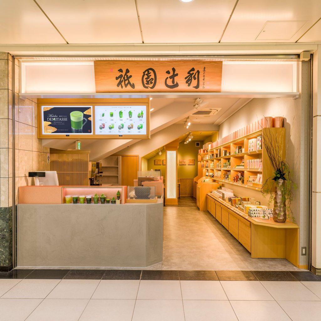 宇治茶 祇園辻利 京都駅八条口店