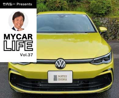 MY CAR LIFE Vol.37 「VW Golf eTSI R lineちょい乗り試乗」