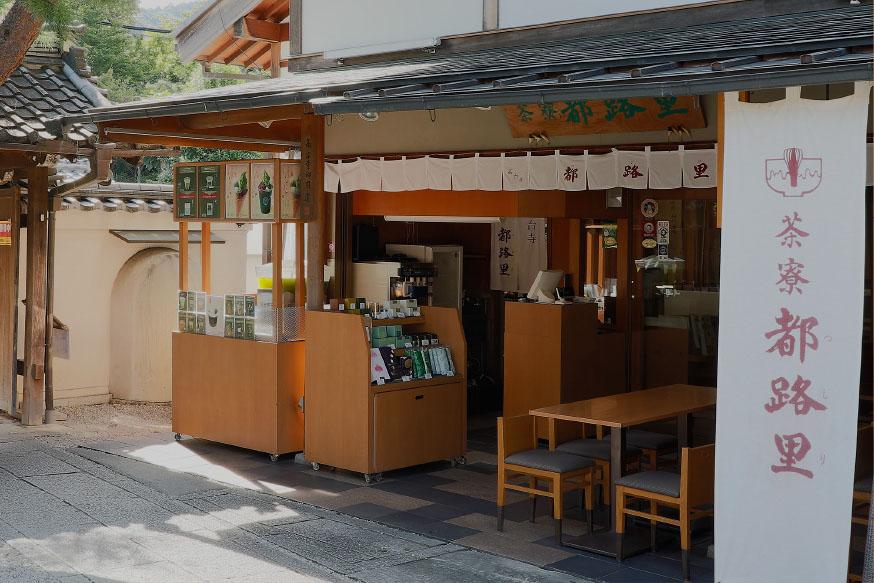 茶寮都路里 高台寺店